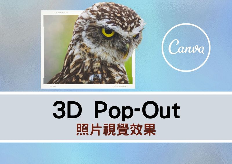 How to make a 3D pop-out effect in Canva 封面圖片