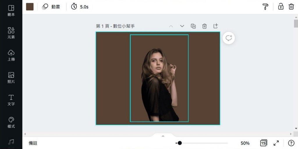 插入去除背景的人物圖片(去背圖)