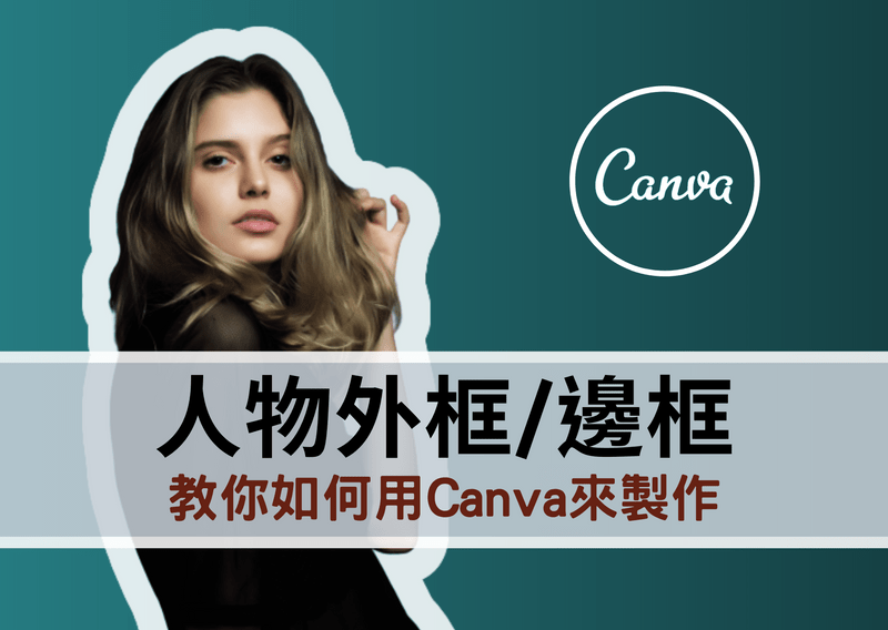 How to make a stroke layer effect in Canva 封面圖片