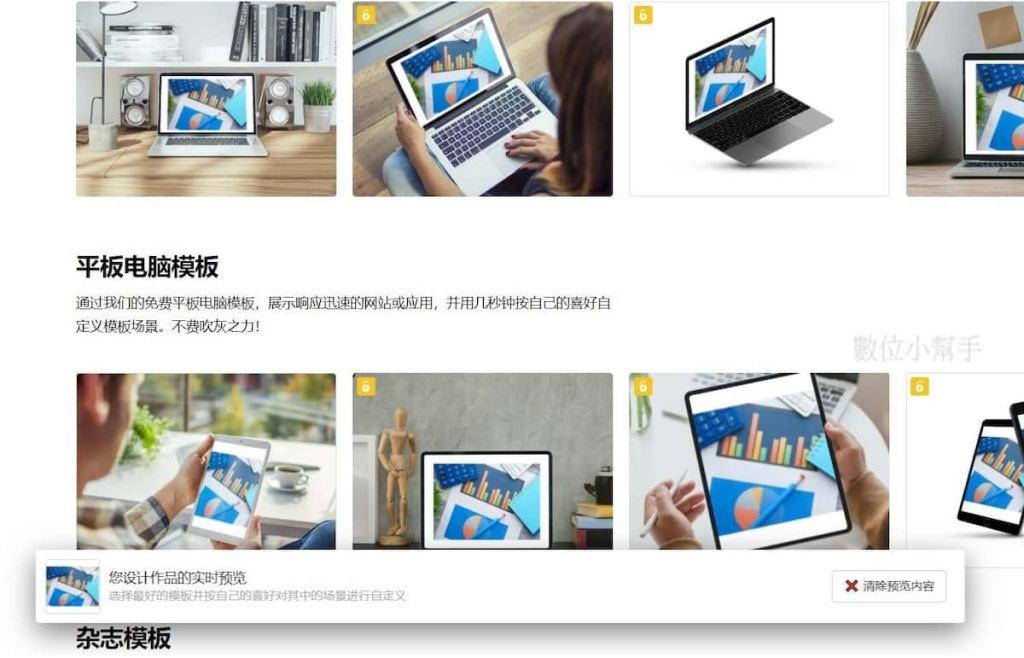 Canva的圖片在Smartmockups網站上的實時預覽圖