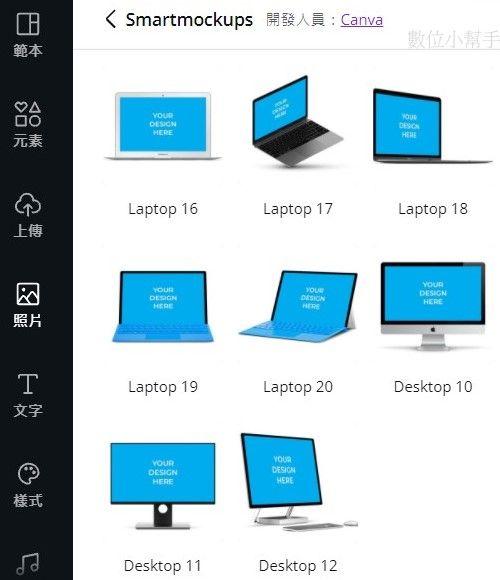 Smartmockups的電腦獨立框架