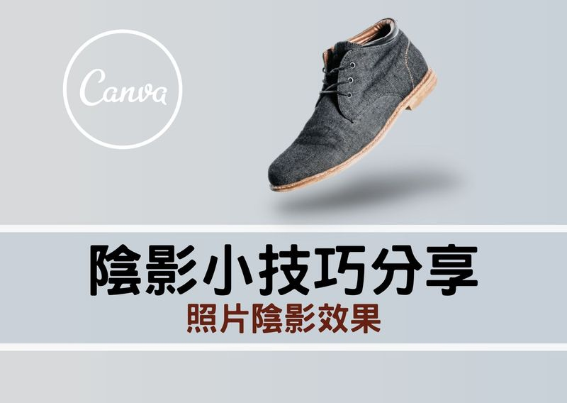 How to use the shadow effect in Canva 封面圖片