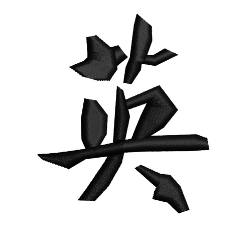 COURAGE Kanji Symbol Chinese Japanese Character Embroidery Design