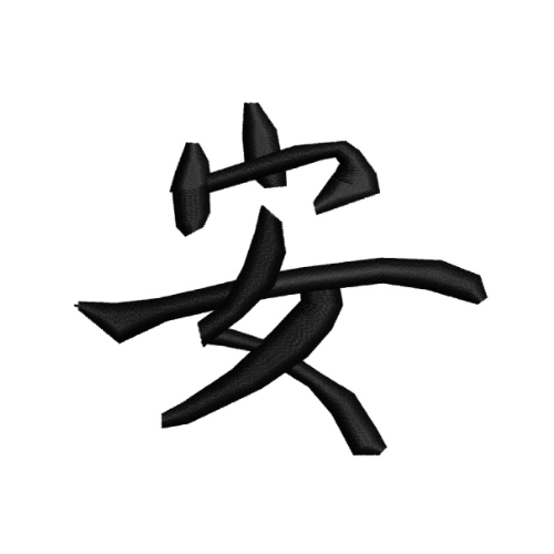TRANQUILITY Kanji Symbol Chinese Japanese Character Embroidery Design