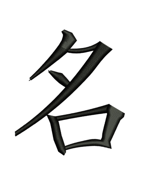 WISE Kanji Symbol Chinese Japanese Character Embroidery Design