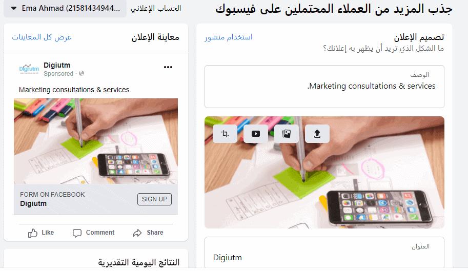 نموذج الاتصال بالعربي اعلان فيسبوك ممول