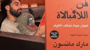mohammad salah reading