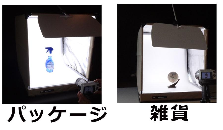 楽天 白背景画像 作り方 撮影ライト 撮影機材 ライティングボックス 宝石撮影 商品撮影 持ち運び撮影機材 メガネ撮影 雑貨撮影 食品撮影 ネットショップ撮影 白抜き 花撮影 平置き撮影 DIGPRO アイフォトボックス iphotobox