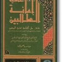 Syaikh Bakri Syatho Al-Makki Asy-Syafi'i