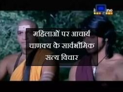 chankya view on women