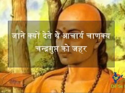 intresting-fact-about-aachary-chankya-dilsedeshi (2)