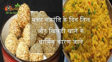 religious-reasons-of-eating-polenta-and-sweet-sesame-on-the-occasion-of-makar-sakranti-dilsedeshi11