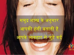 according samudra shastra smile behaviour