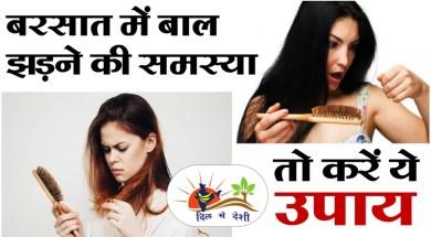domestic hair fall treatment