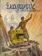 015 Χρόνος Β' αρ.11 10-1948 (1)