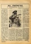 016c Χρόνος Β' αρ.14 2-1949 (17)