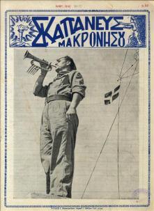 018 Χρόνος Β' αρ.15 3-1949 (1)