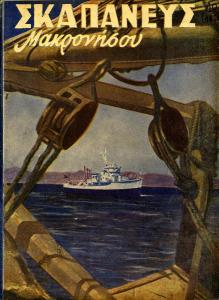 Χρόνος Α΄ αρ.10 2-1950 (1)