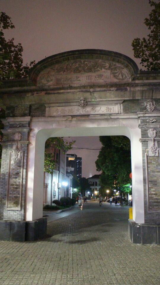 多倫路文化名人街 Attractions - 上海 Travel Review -2017年9月2日Travel Guide - Trip.com