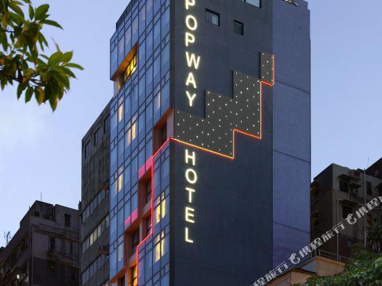 香港珀薈酒店(Popway Hotel) - 預訂即享5折優惠   Ctrip