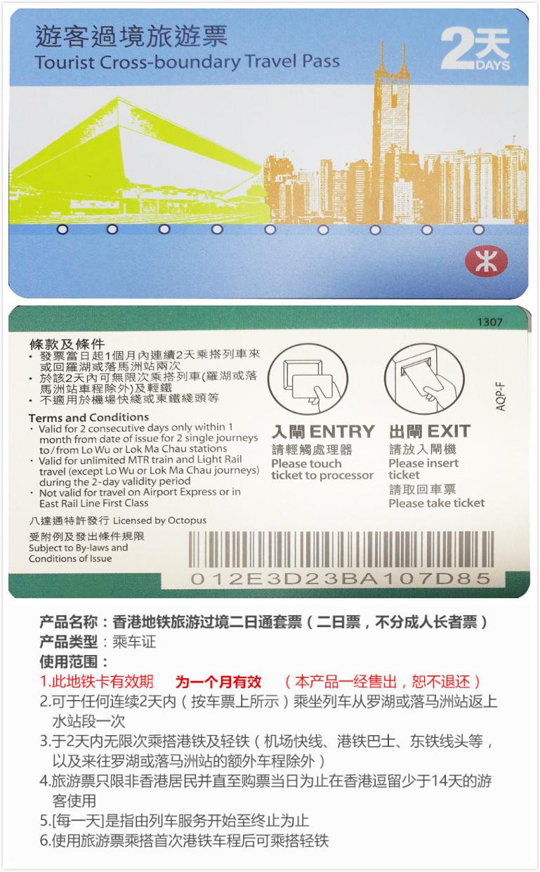 【香港地鐵卡】香港過境套票/全日通(地鐵1日通/2日通)【口岸自取】線路推薦【攜程玩樂】