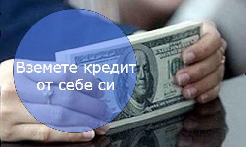 Вземете кредит от себе си