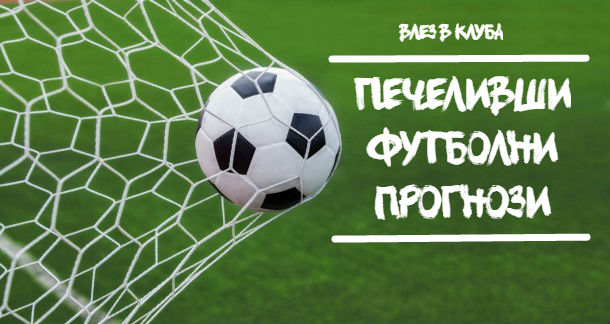 Печеливши футболни залози