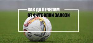 futbolni-prognozi-strategia