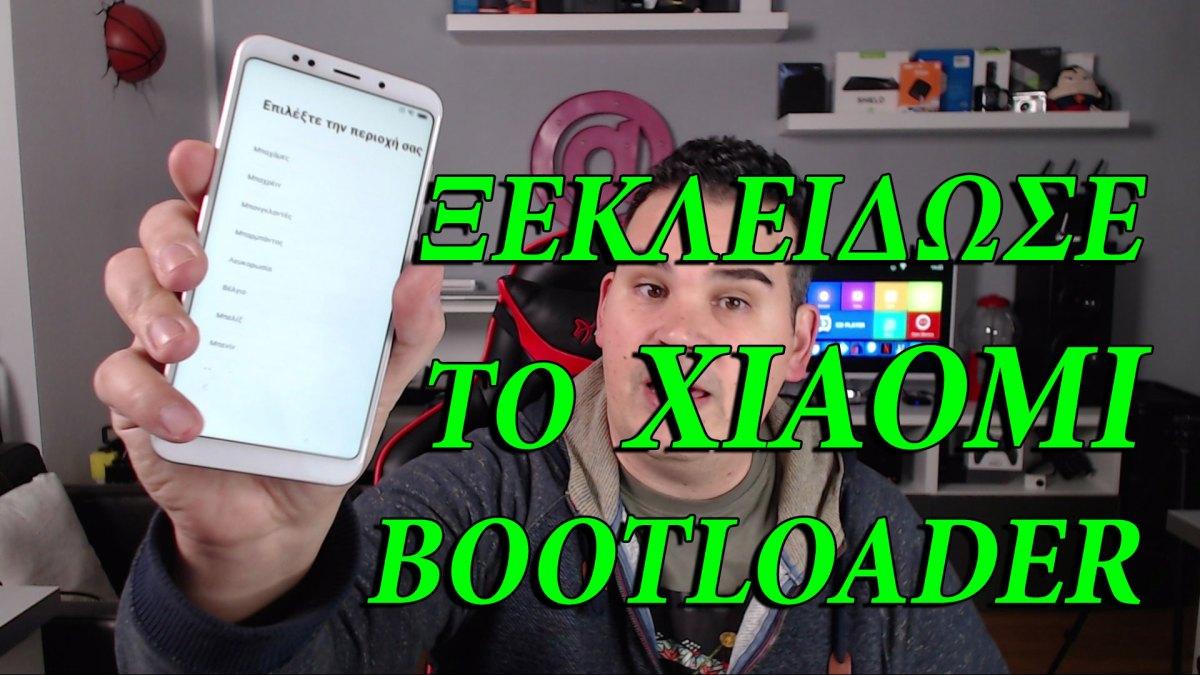 Ξεκλείδωσε το Xiaomi Bootloader Unlock Xiaomi Bootloader