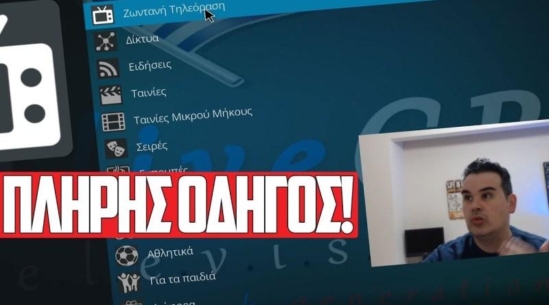 Ελληνική Τηλεόραση Ταινίες Σειρές Παιδικά Αθλητικά Μουσική στο KODI 18 Leia