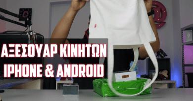 Gadget για κινητά Android και iOS - Φορτιστές και Bluetooth Ακουστικά