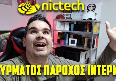 Η εμπειρία μου με τον Ασύρματο Πάροχο Ιντερνετ που χρησιμοποιώ Nictech.gr