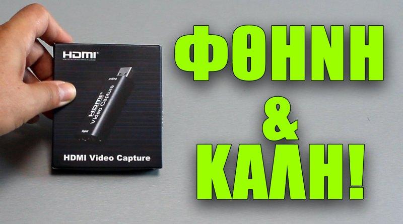 USB Video Capture Card κοστίζει 25 ευρώ