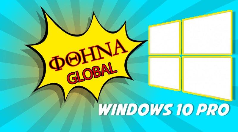 Βάλε Windows 10 Pro με μόλις 13 ευρώ - Φθηνά και Νόμιμα