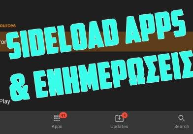 Πως ενημερώνουμε τις πλάγια εγκατεστημένες εφαρμογές sideload apps σε Android TV