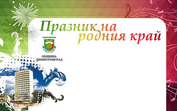 Програма за празника на Димитровград