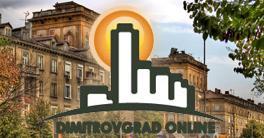 Димитровград Online