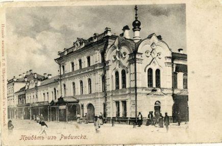 Подворье Югской Дорофеевой пустыни в центре Рыбинска на старой открытке