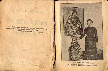 Страница брошюры, посвященной иконе «Умиление-Ростовской». Издание 1913 года