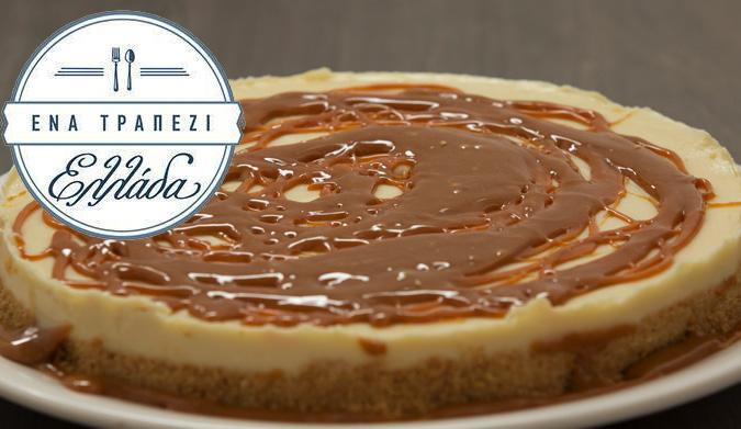 Cheesecake στιγμής με σος καραμέλας