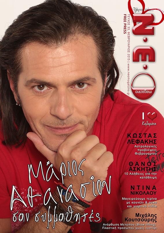 Νέο Magazino | Φεβρουάριος 2015