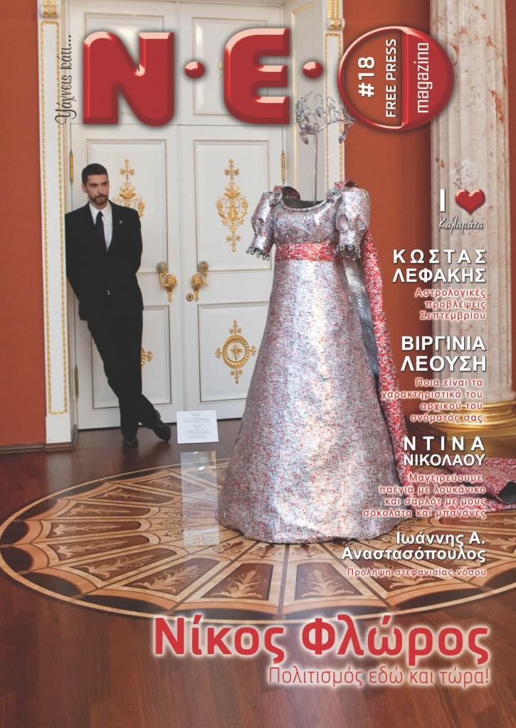 ΝΕΟ Μagazino | Σεπτέμβριος 2015