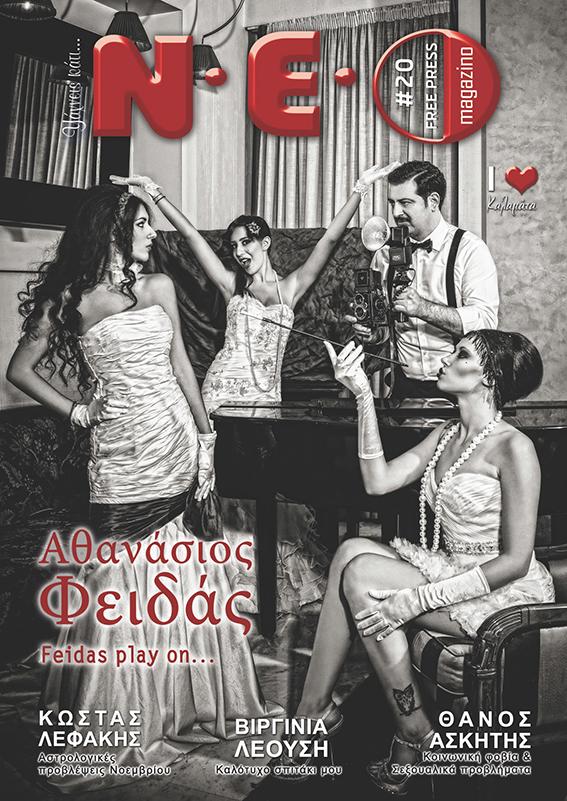 ΝΕΟ Magazino | Νοέμβριος 2015