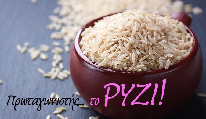 Πρωταγωνιστής… το Ρύζι