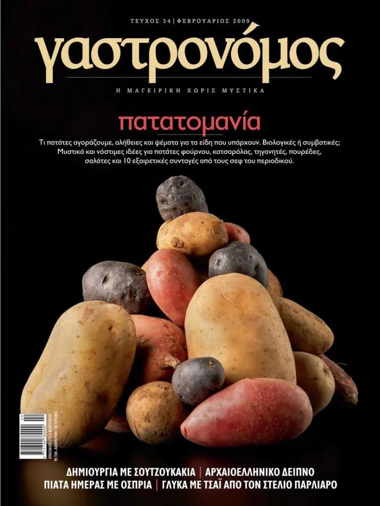 Γαστρονόμος | Φεβρουάριος 2009