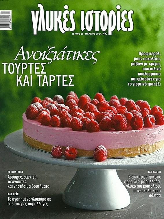 Γλυκές Ιστορίες | Μάρτιος 2014
