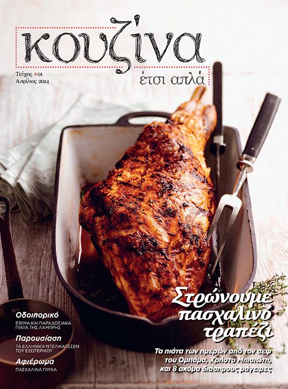 Κουζίνα Έτσι Απλά | Απρίλιος 2014