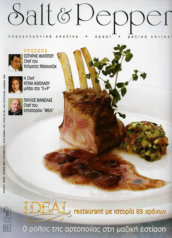 Salt & Pepper | Μάϊος 2006