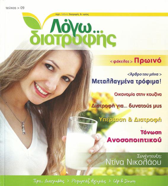 Λόγω Διατροφής | Τεύχος 9, 2012