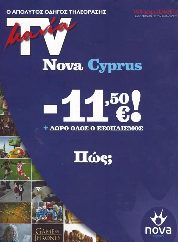 TV MANIA | Απρίλιος 2012